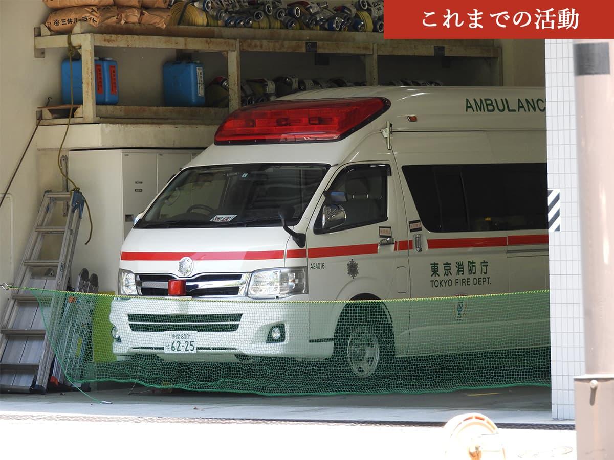 救急車の増強配置