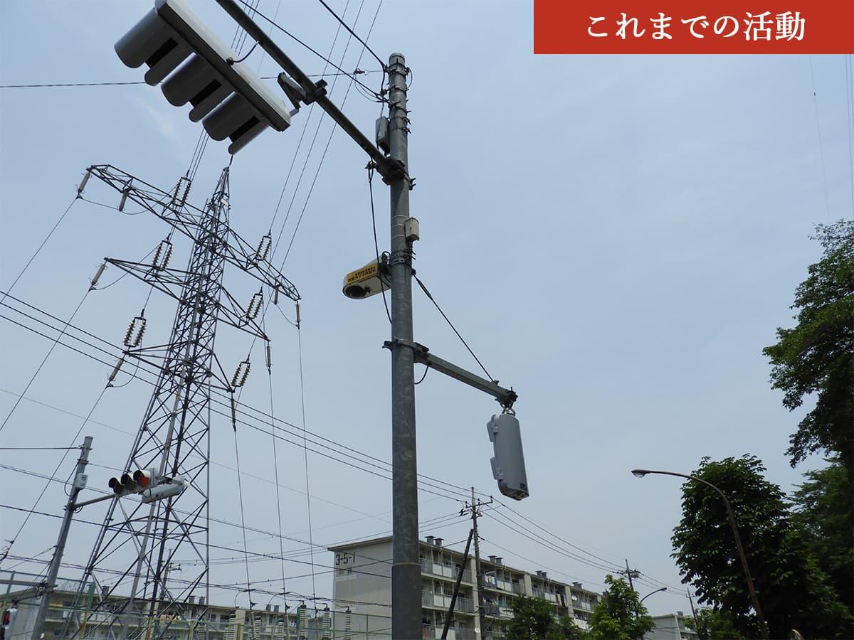 通学路に防犯カメラの設置